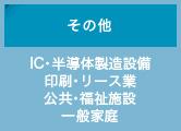 その他 IC・半導体製造設備印刷・リース業公共・福祉施設一般家庭