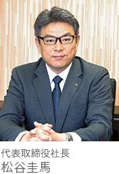 代表取締役社長 松谷圭馬