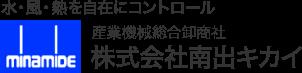 水・風・熱を自在にコントロール 産業機械総合卸商社 株式会社南出キカイ