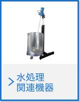 水処理関連機器