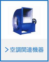 空調関連機器