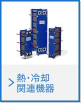 熱・冷却関連機器